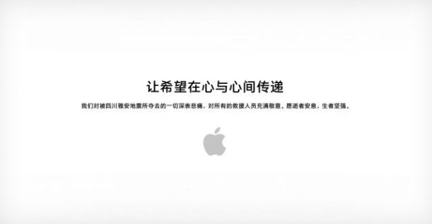 Apple Web China