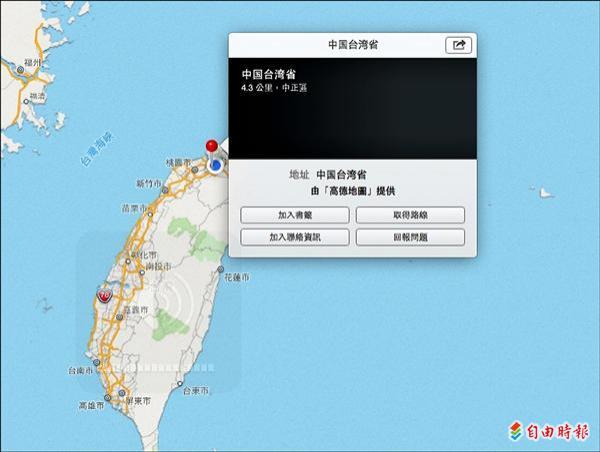 Provincia Taiwan